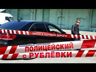 Полицейский с Рублёвки (сериал)