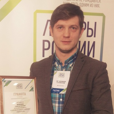 Stanislav Ovchinnikov