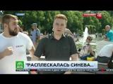 Алкаш ударил журналиста НТВ. День ВДВ 2017 в прямом эфире