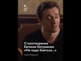 Безруков Сергей читает стихотворение Евгения Евтушенко в рамках проекта