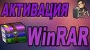 Как 100% Активировать WinRAR без усилий и затрат