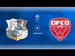 Амьен 2-1 Дижон | Обзор матча