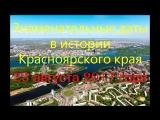 23 августа 2017 года. Знаменательные даты в истории Красноярского края.