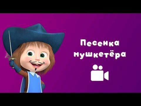 Маша и Медведь - 🎵 Песенка Мушкетёра ⚔ (Мультфильм | Три Машкетёра)