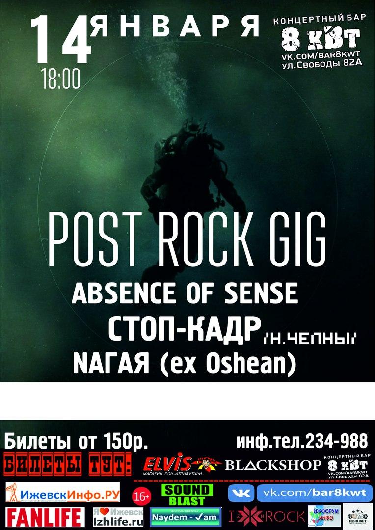 Афиша Ижевск 14.01 / POST ROCK GIG / 8kWt
