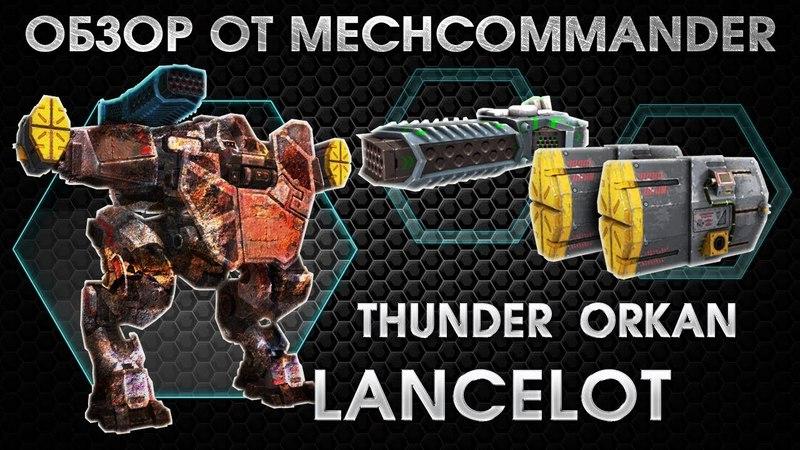 War Robots. Lancelot. 2 Orkan and Thunder. Ланселот на Орканах и Тундере. Хитрый Жук и засада!