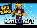 Аид VyacheslavOO НАПАДАЕМ В ОДНОГО - Minecraft Bed Wars Mini-Game