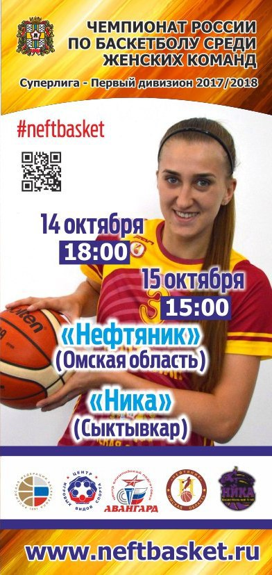 Анастасия Алексеева: Из «Ники» знакома со своей однофамилицей