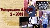 Распродажа Avon 5 2018: Жакет, Куртка, Серебристый джемпер, Сумки