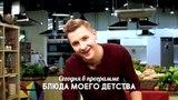 «ПроСТО кухня» 3 сезон 8 выпуск