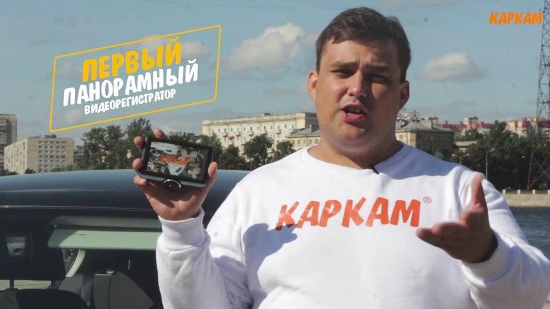 Первый ПАНОРАМНЫЙ Авторегистратор КАРКАМ А360