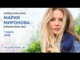 Актриса Мария Миронова в прямом эфире 7Дней. Часть 1