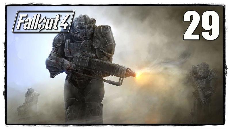 Fallout 4 - Прохождение 29 ПРОПАВШИЙ ПАТРУЛЬ БРАТСТВА!
