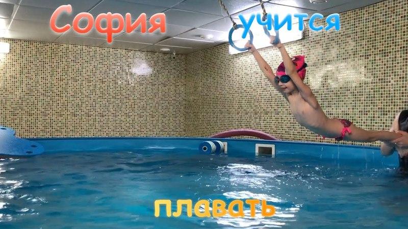 София учится плавать
