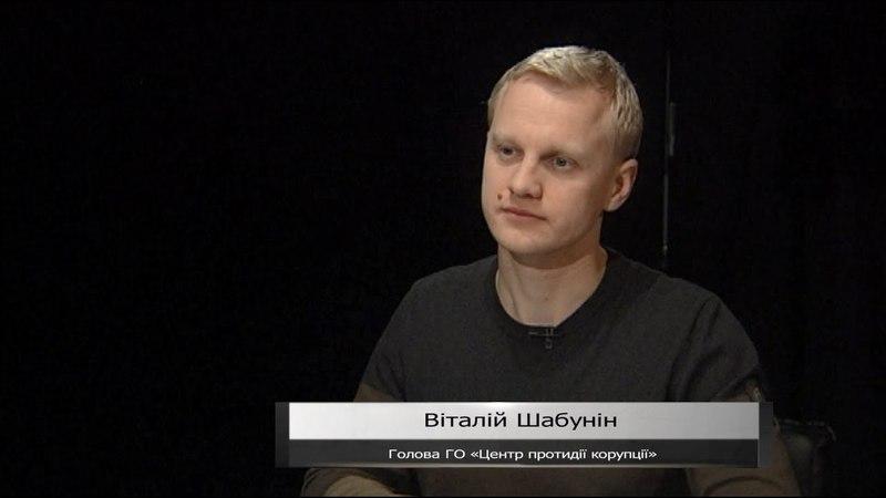 В очі: Віталій Шабунін, Голова Центру протидії корупції