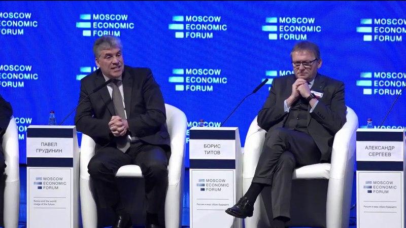 Павел Грудинин на Московском экономическом форуме: Страна на пороге перемен потому что эта либеральная стенка прогнила на сквозь.