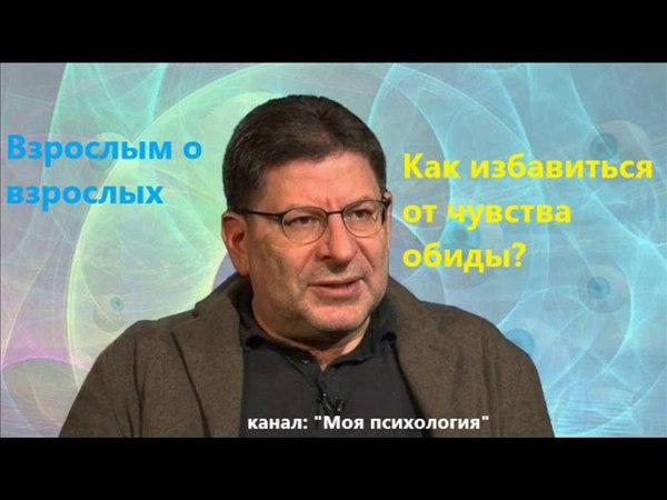Лабковский Как избавиться от чувства обиды?