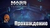 Mass Effect Andromeda - Прохождение #12