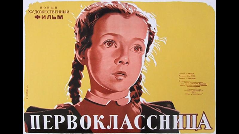 Первоклассница.1948г.
