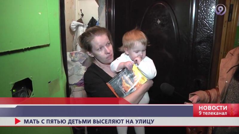 В Рязани женщину с 5 детьми выставили на улицу. «9 телеканал» Рязань