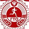 Центр тестирования ГТО Красногвардейского района