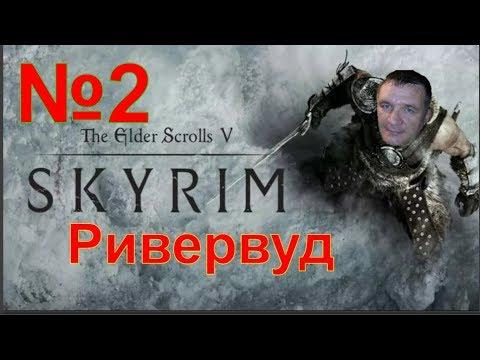 Skyrim - Ривервуд №2