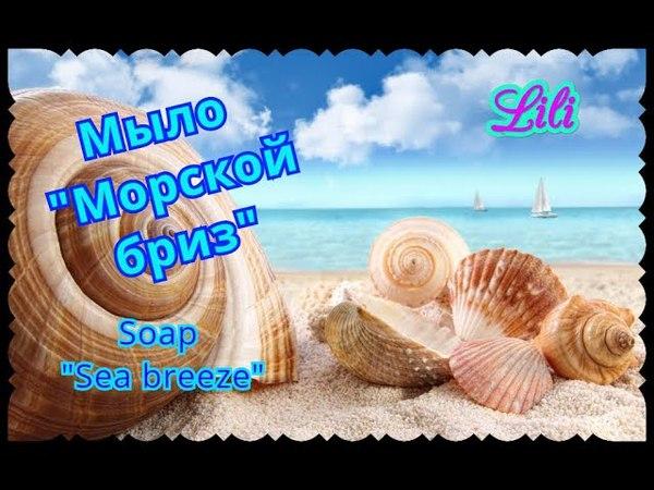 DIY: Мыло Морской бриз ⚫ Мастер-класс ⚫ /Soap