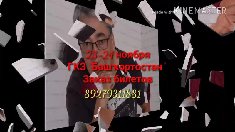 БЕҘ ҺЕҘҘЕ ЯРАТАБЫҘ 23-24 Ноябрь БАШҠОРТОСТАН ДКЗ