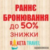 RAKETA TRAVEL