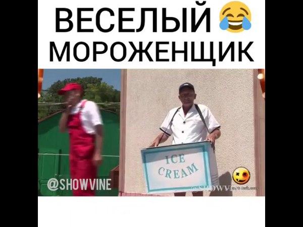 Подборка лучших веселый мороженщик