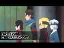 Boruto. Naruto Next Generations. 40 Серия