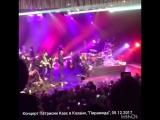 Концерт Патрисии Каас в Казани, 05.12.2017