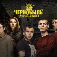 чернобыль.зона отчуждения 2 сезон фото