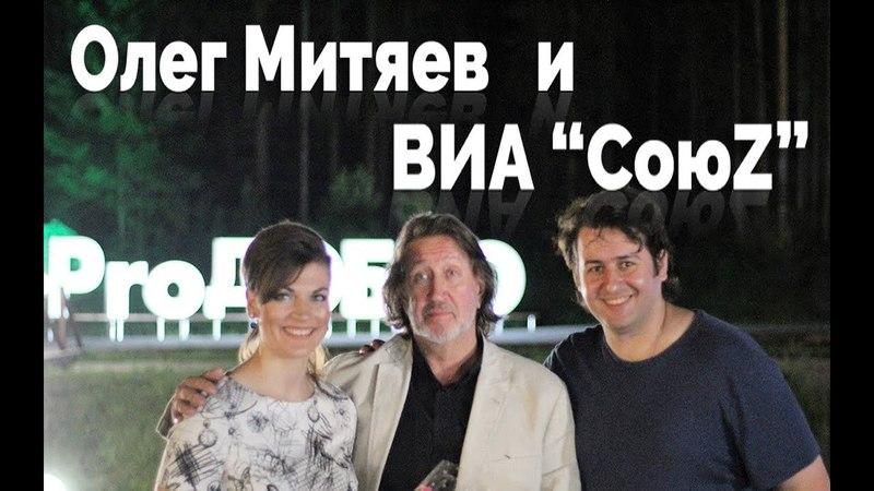 ВИА СоюZ - участники фестиваля О.Митяева ProДОБРО в Доброграде - 12.08.2017 (полная версия)