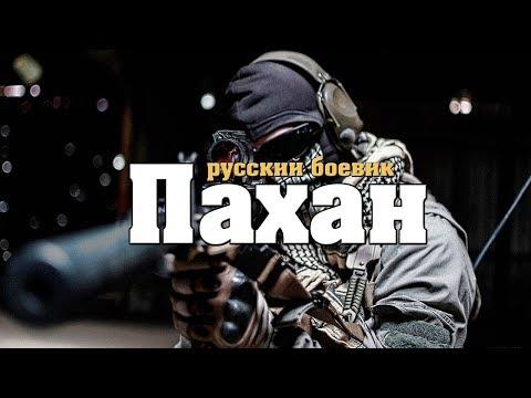 новый Боевик ПАХАН 2016 Русские боевики новинки Детектив Криминал 1
