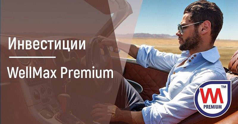 WellMax Premium