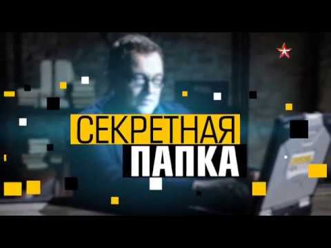 Секретная папка 3 сезон: 14 серия. Богдан Хмельницкий: русский выбор Украины (2018)