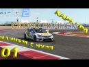 Project CARS 2 ► Прохождение Карьеры на руле Logitech G25 ► Начнем с низов