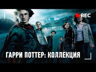 День магии: Коллекция (2001-2011) BDRip 1080p
