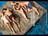 Тайное влечение - драма фильм полностью в HD (Франция, Австралия)