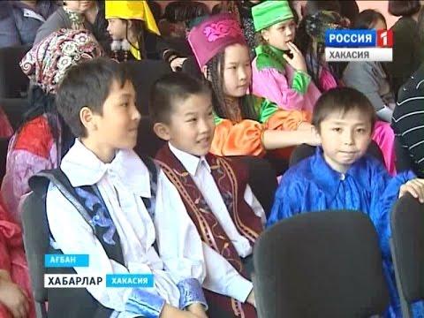 Живи родной язык на хакасском языке