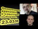 Марат Гельман Сергей Удальцов Окончательно вернулись к советским выборам 23 03 18