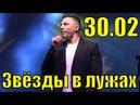 Песня Звёзды В Лужах 30.02 (30 февраля) Михаил Шалманов Валентин Ткач лучшие песни живой концерт