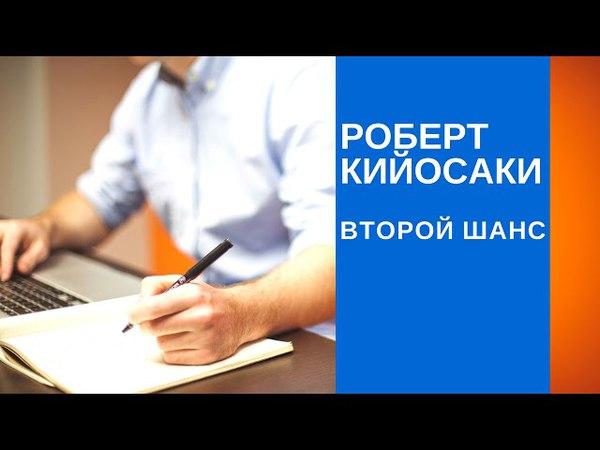 Роберт Кийосаки - Второй шанс. (Часть 2)