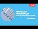 Репетиция авиапарада на аэродроме в Левашово