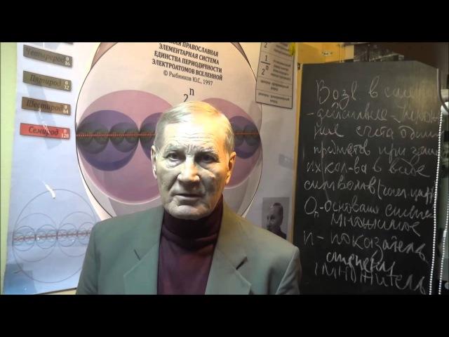 Рыбников Юрий: Таблица умножения Русов. Часть 1