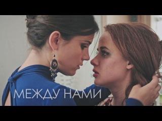 Между нами (реж. Виктор Беланов) - трейлер