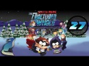 South Park The Fractured But Whole. Прохождение 27 - Сперма-человек и голубая рыбка