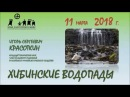 Хибинские водопады - лекция Игоря КРАСОТКИНА (лекторий КРАЙ, В КОТОРОМ Я ЖИВУ)