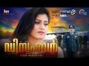 December | Malayalam Music Video | Lijo Augustin | Mikku Kaavil | Official